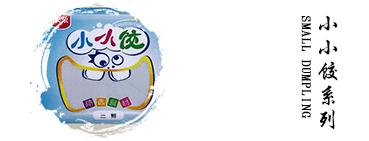 小小饺系列